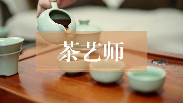 茶艺师公开课-绿茶加工工艺