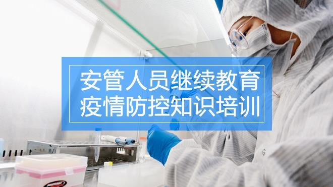 镇江技师学院-疫情防控知识培训(5学时)