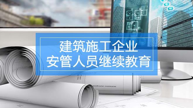 2021年度镇江技师学院-建筑施工企业安管人员继续教育(33学时)