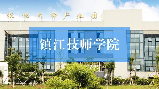镇江技师学院-专题介绍